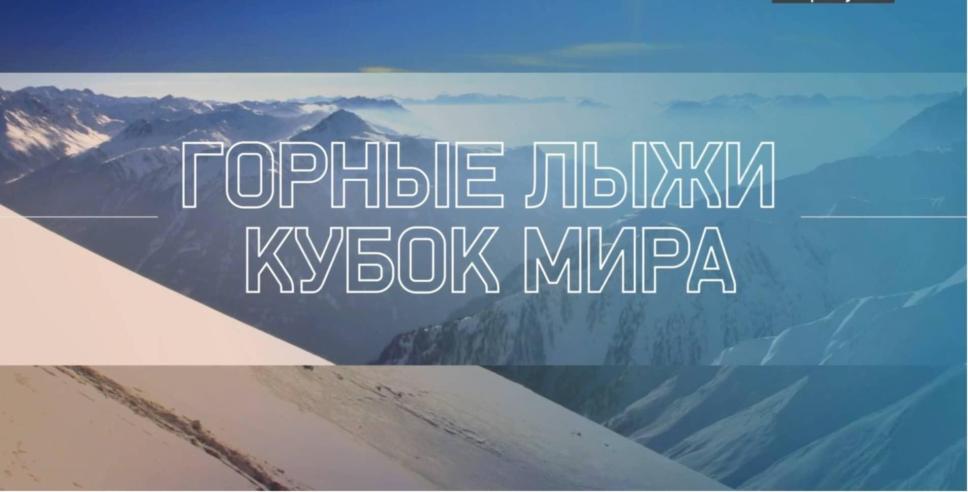 Прямая трансляция горнолыжный спорт